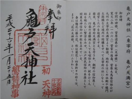 01_朱印帳.JPG