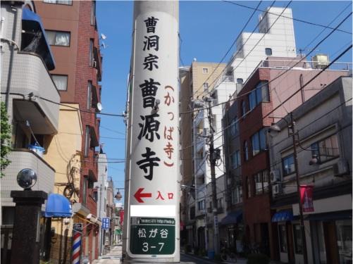 06かっぱ寺電柱.JPG