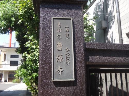 07かっぱ寺門柱.JPG