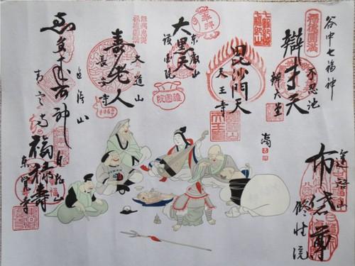 04_七福神コンプ.JPG