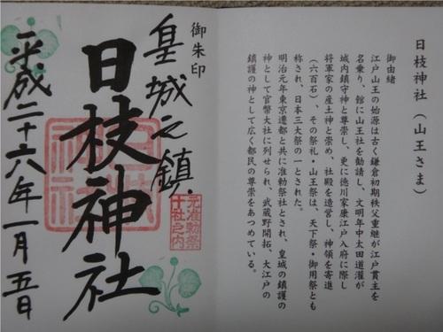05_日枝神社御朱印.JPG