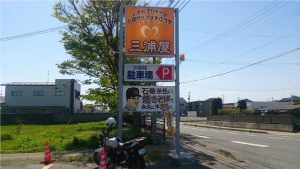 15_三浦屋.JPG