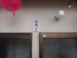 5善男子.jpg