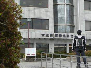 免許センター2.JPG