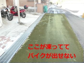 家の前凍結.JPG