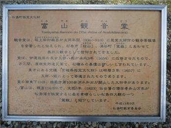 富山観音3.JPG