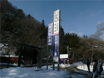 市太郎の湯前.JPG