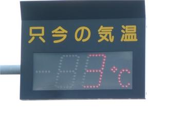 気温3度.JPG