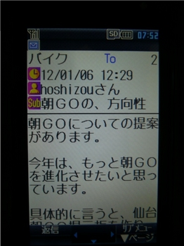 hoshizouメール.JPG