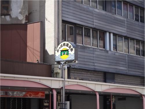 01アーケード看板.JPG