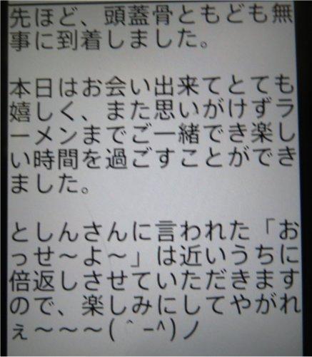 09_HIDEさんメール.jpg