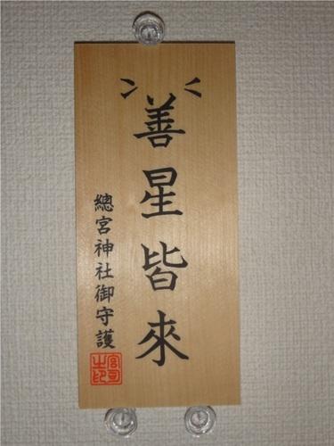 24_玄関に.JPG